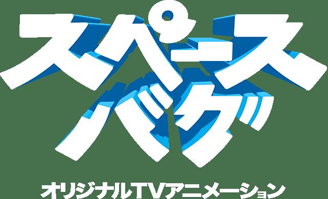 スペースバグオリジナルTVアニメーション